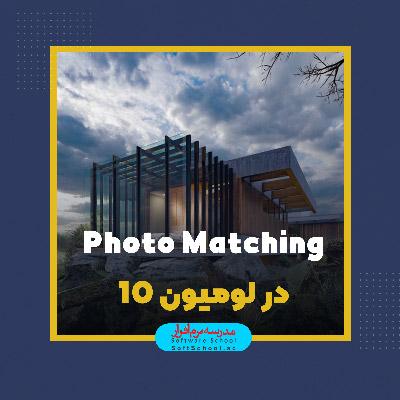 Photo-Matching