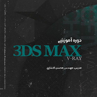 ۳Ds Max & Vray