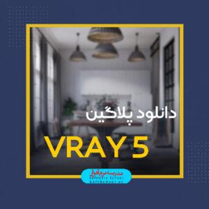 پلاگین V-Ray Next 5.00.03