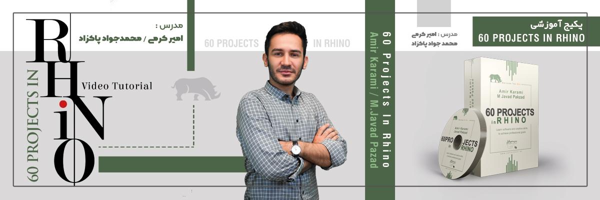 پکیج آموزش پروژه های راینو